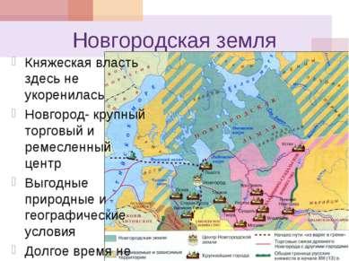 Новгородская земля Княжеская власть здесь не укоренилась Новгород- крупный то...