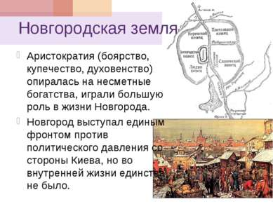 Новгородская земля Аристократия (боярство, купечество, духовенство) опиралась...