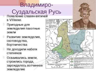 Владимиро-Суздальская Русь Появление славян-вятичей в VIIIвеке. Пригодные для...