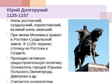Юрий Долгорукий 1125-1157 Князь ростовский, суздальский, переяславский, велик...