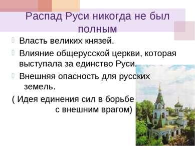 Распад Руси никогда не был полным Власть великих князей. Влияние общерусской ...