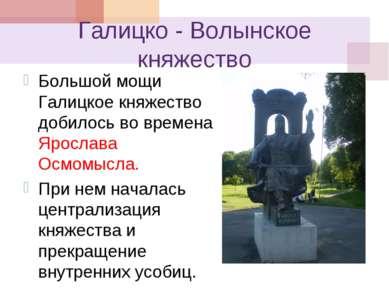 Галицко - Волынское княжество Большой мощи Галицкое княжество добилось во вре...