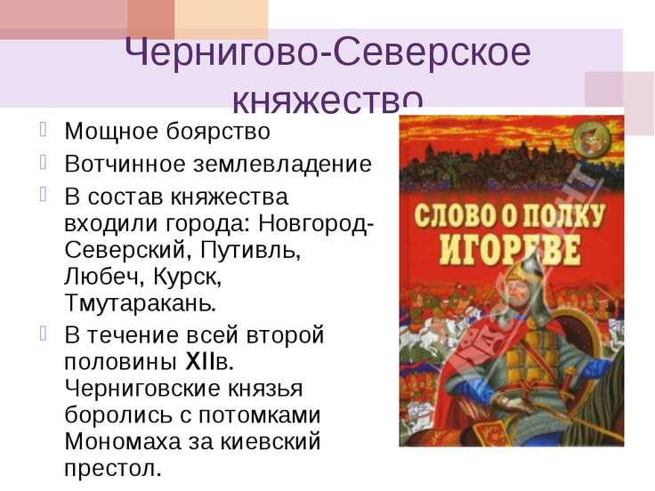 Чернигово-Северское княжество Мощное боярство Вотчинное землевладение В соста...