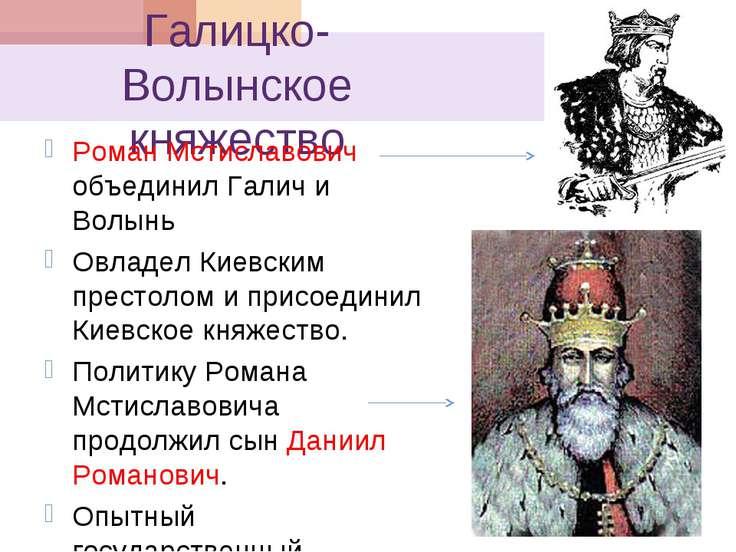 Галицко-Волынское княжество Роман Мстиславович объединил Галич и Волынь Овлад...