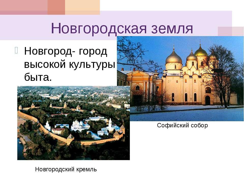 Новгородская земля Новгород- город высокой культуры быта. Софийский собор Нов...