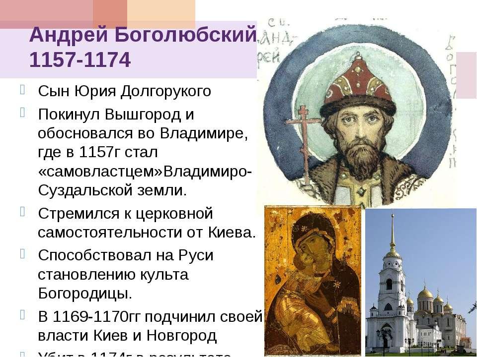Андрей Боголюбский 1157-1174 Сын Юрия Долгорукого Покинул Вышгород и обоснова...