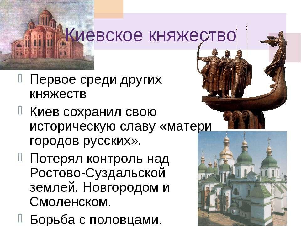 Киевское княжество Первое среди других княжеств Киев сохранил свою историческ...