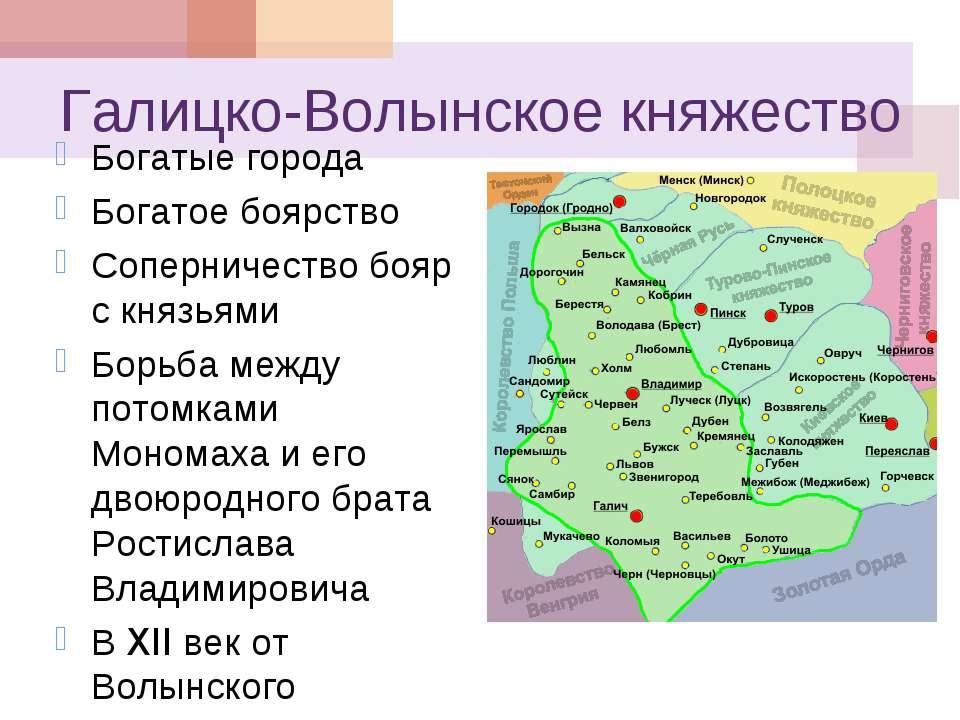 Галицко-Волынское княжество Богатые города Богатое боярство Соперничество боя...