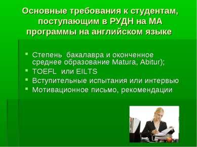 Основные требования к студентам, поступающим в РУДН на МА программы на англий...
