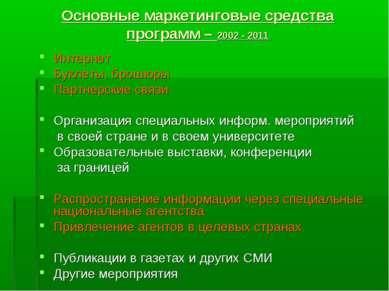 Основные маркетинговые средства программ – 2002 - 2011 Интернет Буклеты, брош...