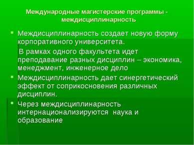Международные магистерские программы - междисциплинарность Междисциплинарност...