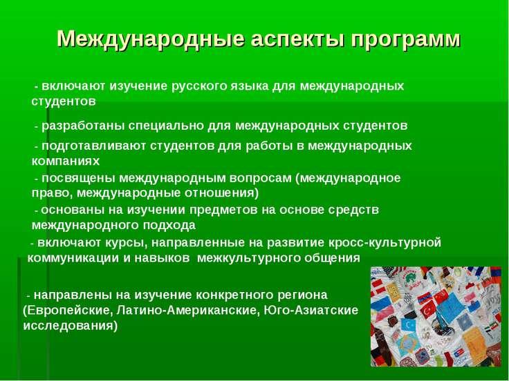 Международные аспекты программ - включают изучение русского языка для междуна...