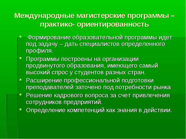 Международные магистерские программы – практико- ориентированность Формирован...
