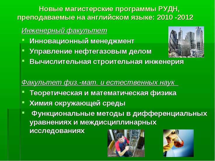 Новые магистерские программы РУДН, преподаваемые на английском языке: 2010 -2...