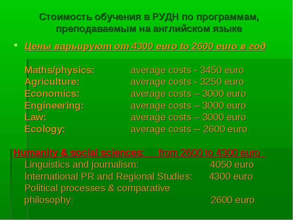 Стоимость обучения в РУДН по программам, преподаваемым на английском языке Це...