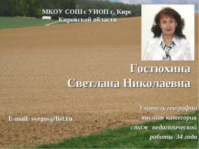 Гостюхина Светлана Николаевна Учитель географии высшая категория cтаж педагог...
