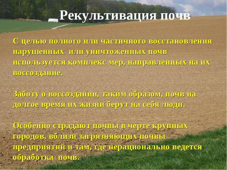 Рекультивация почв С целью полного или частичного восстановления нарушенных и...