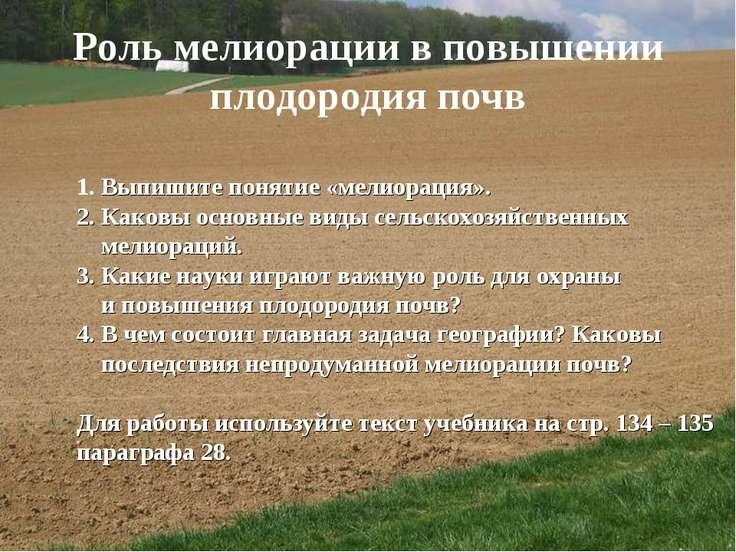 Роль мелиорации в повышении плодородия почв 1. Выпишите понятие «мелиорация»....