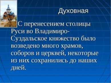 Духовная С перенесением столицы Руси во Владимиро-Суздальское княжество было ...