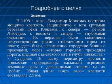 Подробнее о целях Защитная: В 1108 г. князь Владимир Мономах построил мощную ...
