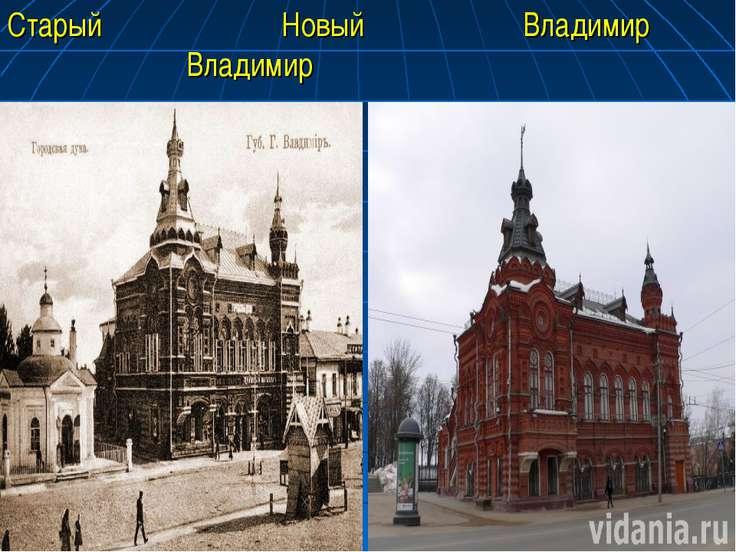 Старый Новый Владимир Владимир