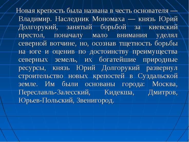Новая крепость была названа в честь основателя — Владимир. Наследник Мономаха...
