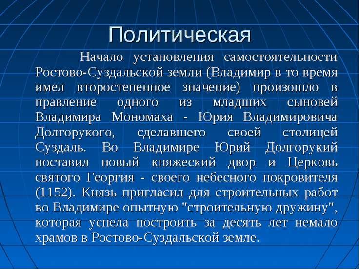 Политическая Начало установления самостоятельности Ростово-Суздальской земли ...