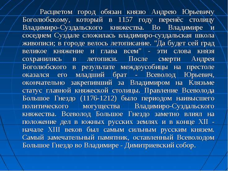 Расцветом город обязан князю Андрею Юрьевичу Боголюбскому, который в 1157 год...