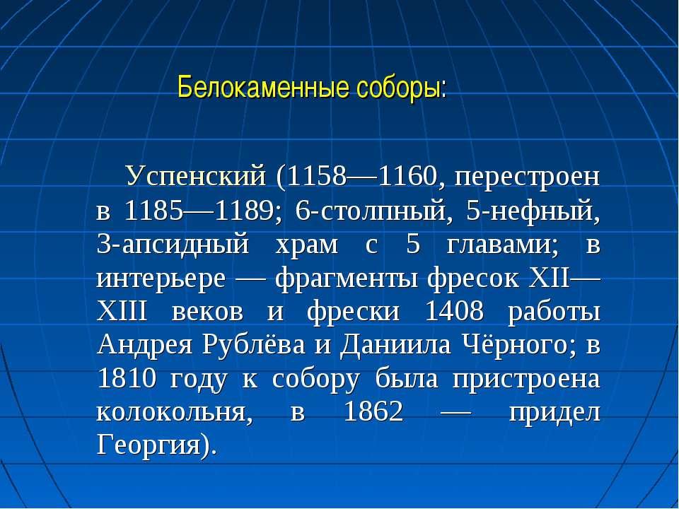Белокаменные соборы: Успенский (1158—1160, перестроен в 1185—1189; 6-столпный...