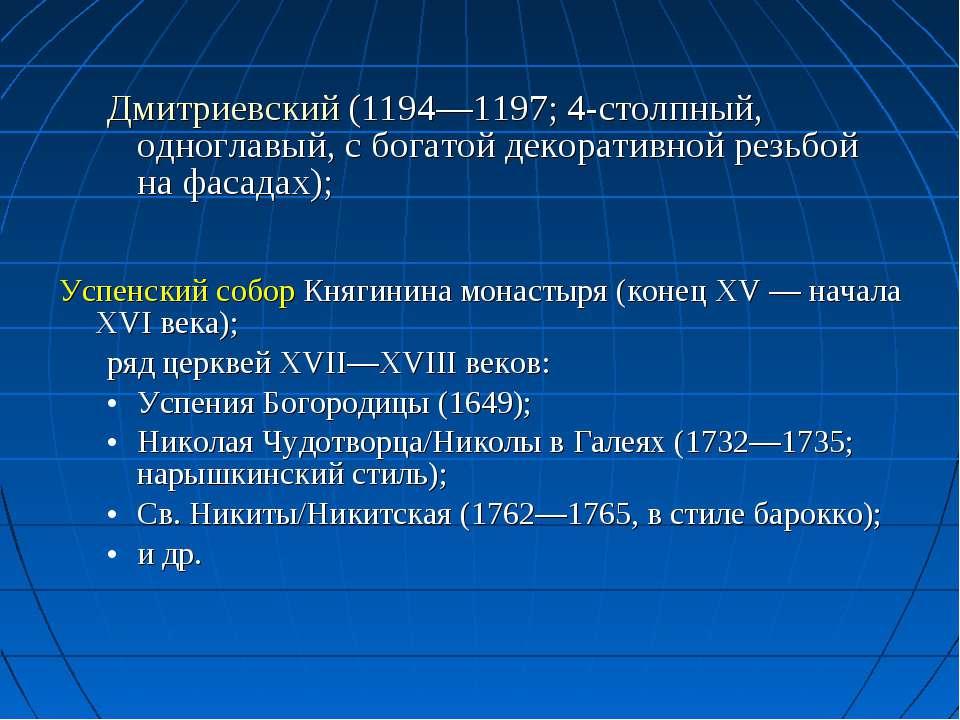 Дмитриевский (1194—1197; 4-столпный, одноглавый, с богатой декоративной резьб...