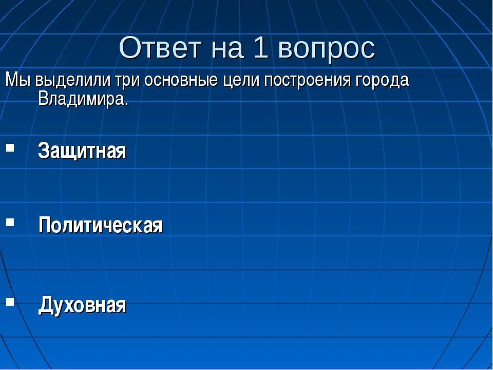 Ответ на 1 вопрос Мы выделили три основные цели построения города Владимира. ...