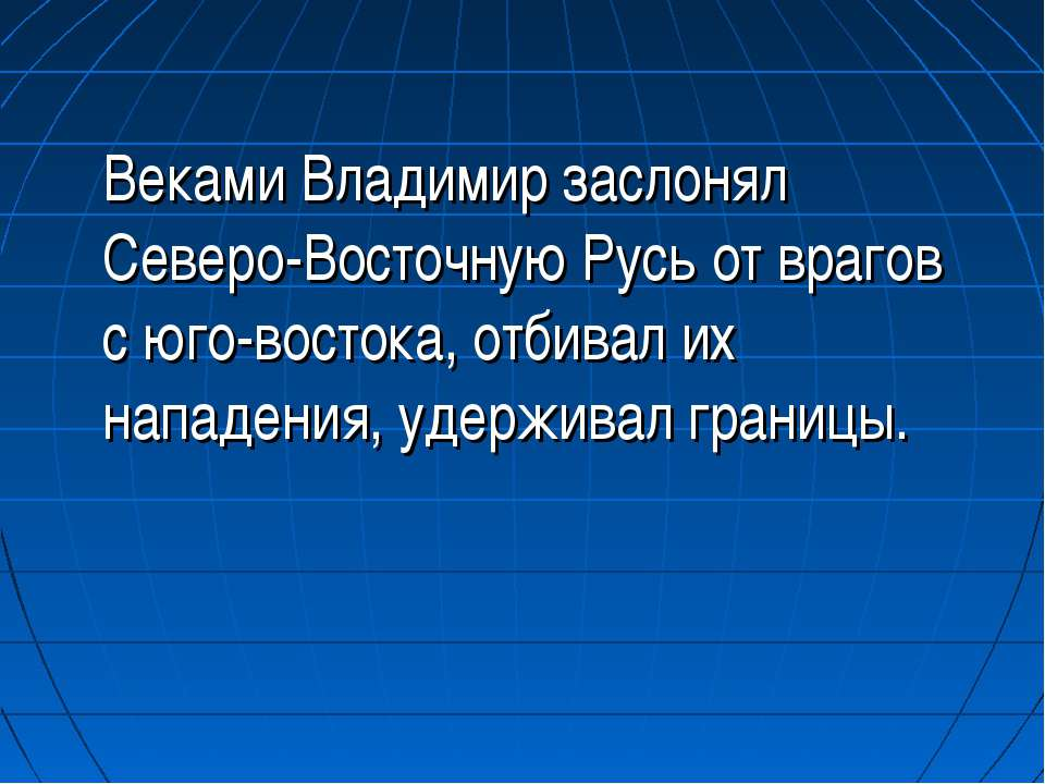 Веками Владимир заслонял Северо-Восточную Русь от врагов с юго-востока, отбив...