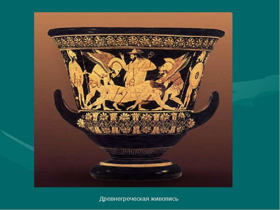 Древнегреческая живопись