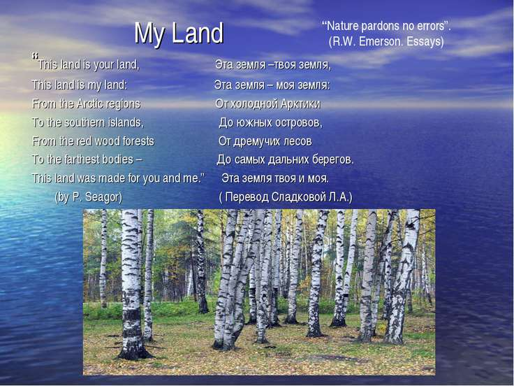 "My Land ""This land is your land, Эта земля –твоя земля, This land is my land:..."