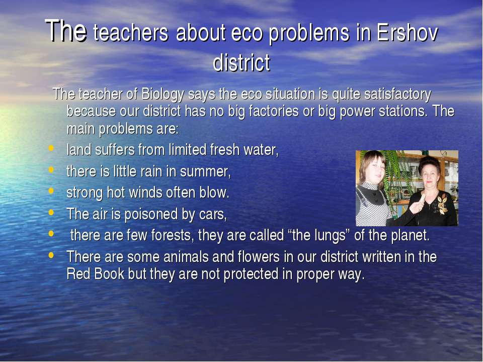 The teachers about eco problems in Ershov district The teacher of Biology say...