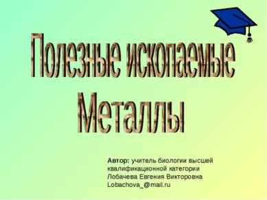 Автор: учитель биологии высшей квалификационной категории Лобачева Евгения Ви...