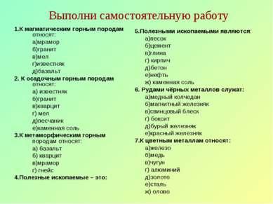 Выполни самостоятельную работу 1.К магматическим горным породам относят: а)мр...