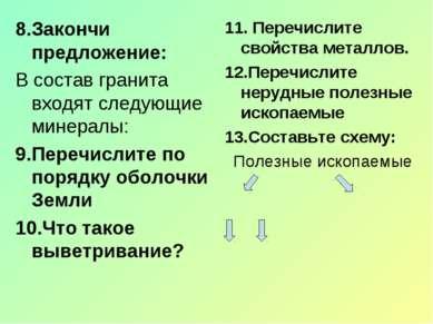 8.Закончи предложение: В состав гранита входят следующие минералы: 9.Перечисл...