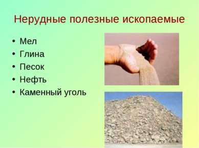 Нерудные полезные ископаемые Мел Глина Песок Нефть Каменный уголь