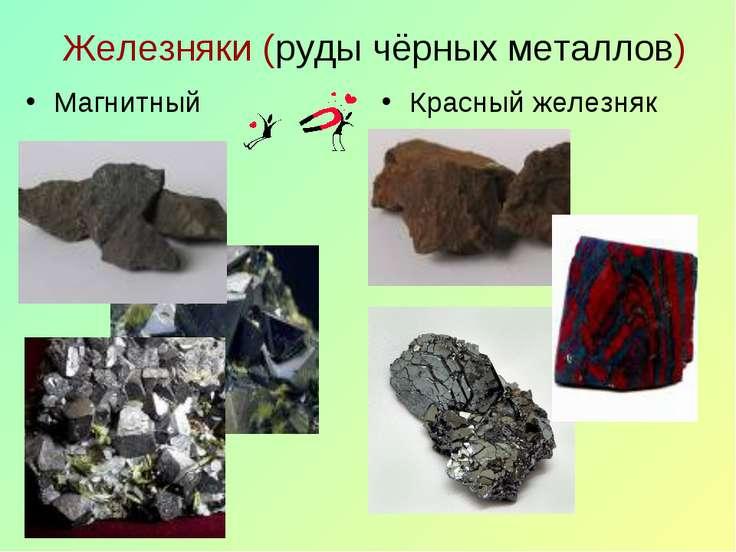 Железняки (руды чёрных металлов) Магнитный Красный железняк