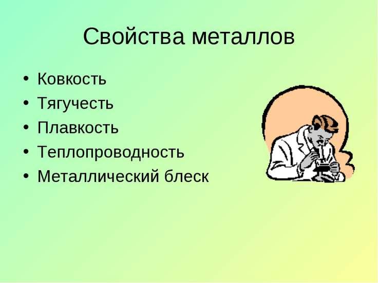 Свойства металлов Ковкость Тягучесть Плавкость Теплопроводность Металлический...