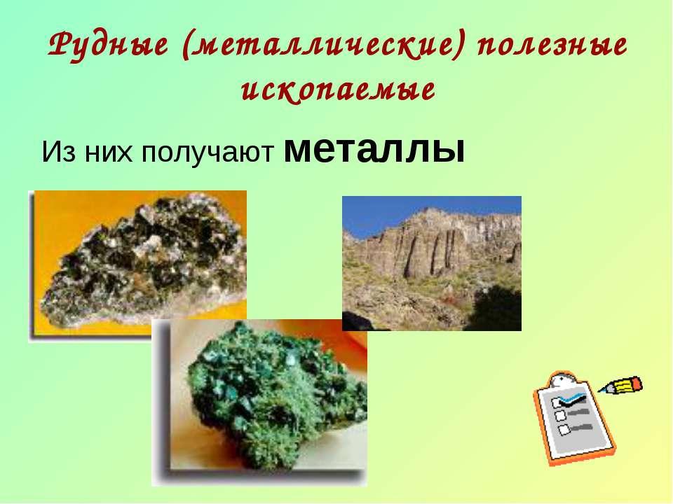 Рудные (металлические) полезные ископаемые Из них получают металлы