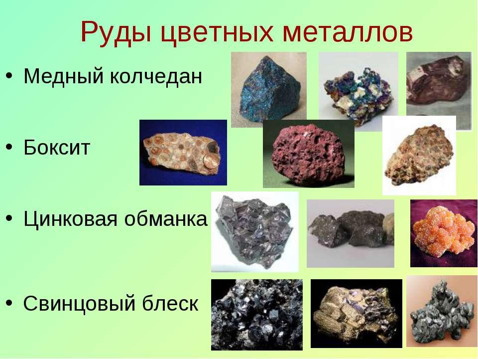 Руды цветных металлов Медный колчедан Боксит Цинковая обманка Свинцовый блеск