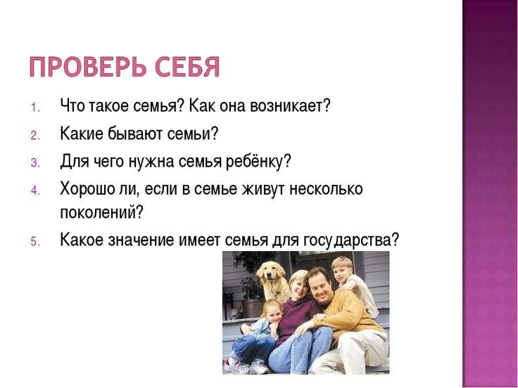 Что такое семья? Как она возникает? Какие бывают семьи? Для чего нужна семья ...