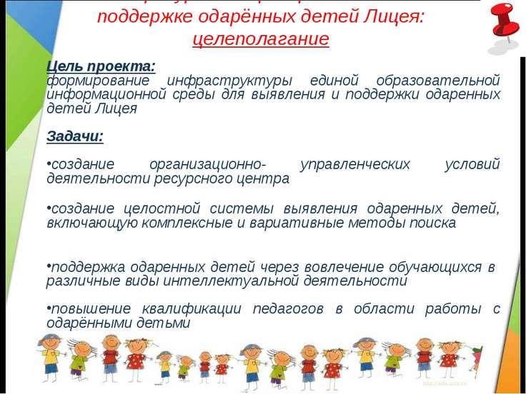 Создание ресурсного центра по выявлению и поддержке одарённых детей Лицея: це...