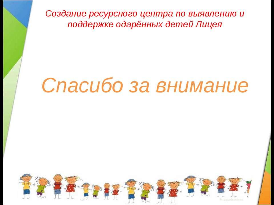 Создание ресурсного центра по выявлению и поддержке одарённых детей Лицея Спа...