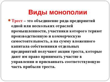 Виды монополии Трест – это объединение ряда предприятий одной или нескольких ...