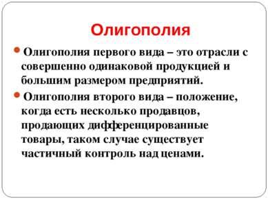 Олигополия Олигополия первого вида – это отрасли с совершенно одинаковой прод...