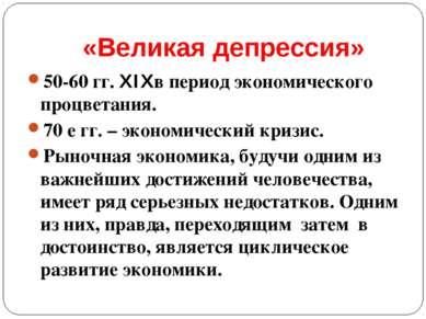 «Великая депрессия» 50-60 гг. XIXв период экономического процветания. 70 е гг...