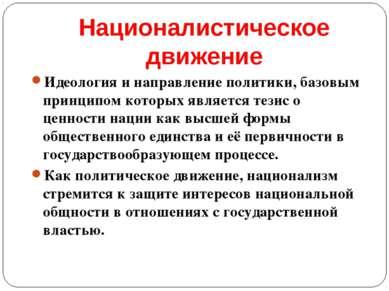 Националистическое движение Идеология и направление политики, базовым принцип...